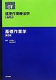 標準作業療法学 専門分野 基礎作業学