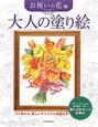 大人の塗り絵 お祝いの花編 すぐ塗れる、美しいオリジナル原画付き