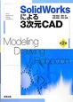 SolidWorksによる 3次元CAD<第2版> Modeling Drawing Robocon