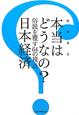 本当はどうなの?日本経済 俗説を覆す64の視点
