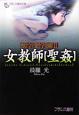 獣字架学園 女教師【聖姦】 (2)