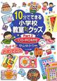 10分でできる 小学校教室わくわくグッズ CD-ROM付き (2)
