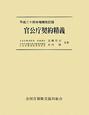 官公庁契約精義<増補改訂版> 平成24年