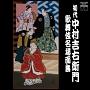 初代中村吉右衛門 歌舞伎名場面集