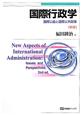 国際行政学 国際公益と国際公共政策