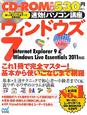 ウィンドウズ7 速攻!パソコン講座 CD-ROM付 Internet Explorer9&Window