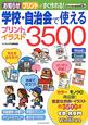 学校・自治会で使える プリント&イラスト3500 CD-ROM付 お知らせプリントがすぐ作れる!