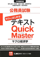公務員試験 テキストQuick Master マクロ経済学 ゼロからはじめる!
