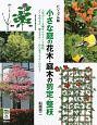 小さな庭の花木・庭木の剪定・整枝<ビジュアル版> どこを切るか、整えるか……初心者でもよくわかる!