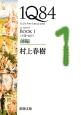 1Q84 BOOK1〈4月-6月〉(前)