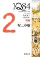 1Q84 BOOK1〈4月-6月〉(後)