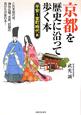京都を歴史に沿って歩く本 平安~室町時代篇 これを知れば、神社仏閣、名所、旧跡の見かたが変わる