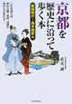 京都を歴史に沿って歩く本 戦国時代~幕末維新篇 これを知れば、神社仏閣、名所、旧跡の見かたが変わる