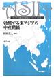 勃興する東アジアの中産階級 アジア比較社会研究のフロンティア1