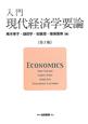 入門 現代経済学要論<第2版>