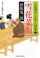 雪花菜飯-きらずめし- 小料理のどか屋 人情帖5