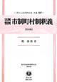 日本立法資料全集 別巻 実例判例市制町村制釈義<第4版> (757)