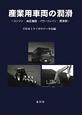 産業用車両の潤滑 エンジン・油圧機器・パワートレイン・潤滑剤
