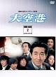 大空港 DVD-BOX PART2 デジタルリマスター版