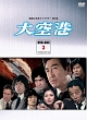 大空港 DVD-BOX PART3 デジタルリマスター版