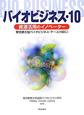 バイオビジネス 資源活用のイノベーター 東京農大型バイオビジネス・ケース(NBC)(10)