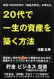 20代で一生の資産を築く方法 年収1000万円の「現役大学生」が考えた