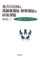地方自治体と高齢者福祉・教育福祉の政策課題 日本とフィンランド