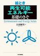 絵とき 再生可能エネルギー 基礎のきそ Environment and Energy Series