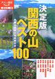 関西の山 ベスト100<決定版>