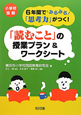 「読むこと」の授業プラン&ワークシート 小学校国語 6年間でみるみる「思考力」がつく!