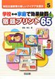 学校⇔家庭で効果抜群!宿題プリント65 特別支援教育の楽しいアイデア支援法5