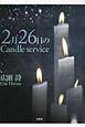 2月26日のCandle service