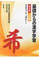 基礎からの漢字学習 基本編<三訂版> 漢字検定7級→4級レベル