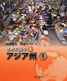 帝国書院地理シリーズ 世界の国々 アジア州1 (1)