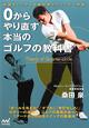 0からやり直す 本当のゴルフの教科書 常識をくつがえす桑田泉のクォーター理論