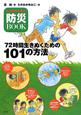 子どものための防災BOOK 72時間を生きぬくための101の方法