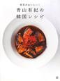 青山有紀の韓国レシピ 野菜がおいしい!