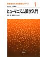 ヒューマニズム薬学入門 薬学生のための基礎シリーズ1