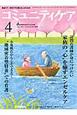"""コミュニティケア 14-4 2012.4 特集:訪問看護師が身につけたい家族の""""心""""を癒すエンゼルケア 地域ケア・在宅ケアに携わる人のための"""