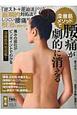 深層筋メソッドで腰痛が劇的に消える 「逆スト+圧迫法」という画期的対処法でしつこい腰痛