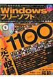 Windows フリーソフトMAX1100 DVD付き 2012