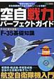 空自戦力 パーフェクトガイド DVD付 特別付録DVDに 空自戦闘機の大迫力機動シーンが満