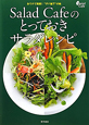 "Salad Cafeのとっておき サラダレシピ おウチで挑戦!""デパ地下""の味"