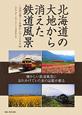 北海道の大地から消えた鉄道風景 国鉄末期とJR懐かしの1500km