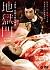 地獄門【デジタル復元版】[DABA-4164][DVD]