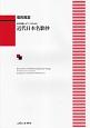 女声合唱とピアノのための 近代日本名歌抄