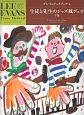 先徒と先生のジャズ風デュオ(下) プレイ&ジョイブック4 New YorkのJazzフレーバー