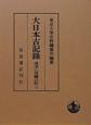 大日本古記録 後深心院關白記5 自永和元年至永和四年