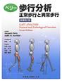 ペリー歩行分析 正常歩行と異常歩行<原著第2版>