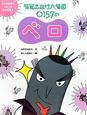 腸管出血性大腸菌O157のベロ うつる病気のひみつがわかる絵本5